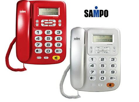【聲寶SAMPO】來電顯示有線電話機 HT-W1002L《刷卡分期+免運費》