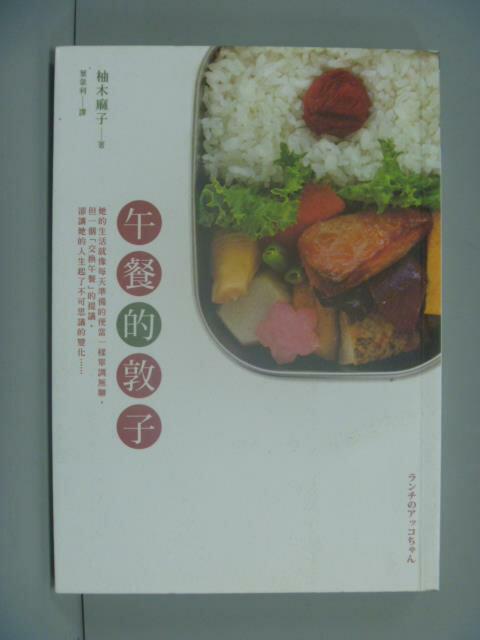 【書寶二手書T1/翻譯小說_NIG】午餐的敦子_柚木麻子