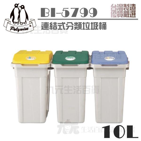 【九元生活百貨】BI-5799連結式分類垃圾桶10L掀蓋垃圾桶資源回收桶台灣製