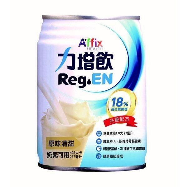 加贈4瓶力增飲18%蛋白質優纖飲品原味清甜237ml*24罐箱★愛康介護★