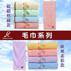 Roberta Colum 緹緞格織 歐風素彩 毛巾 純棉 台灣製 諾貝達卡文