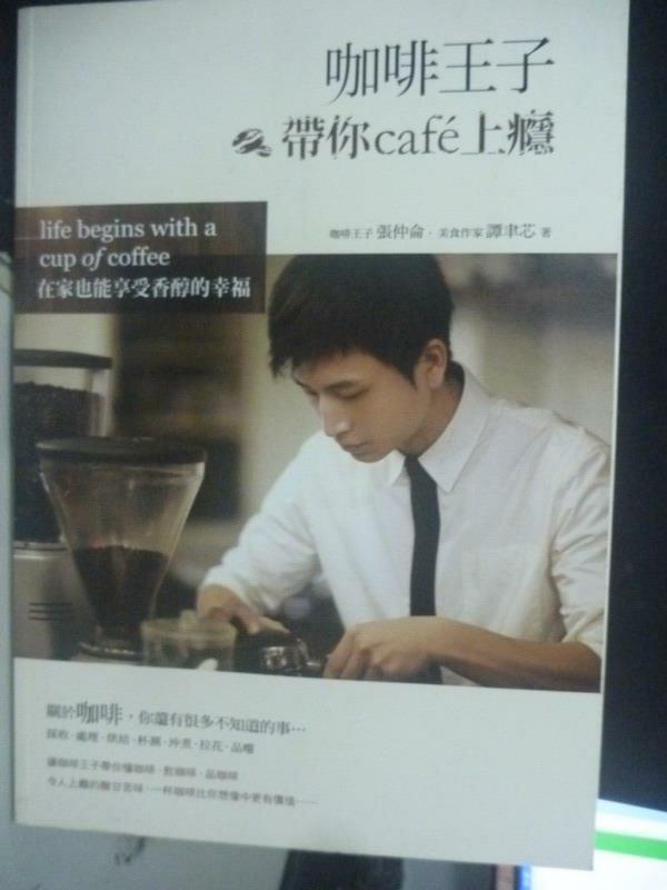 ~書寶 書T6/餐飲_YHU~咖啡王子帶你cafe上癮:在家也能享受香醇的幸福_張仲侖