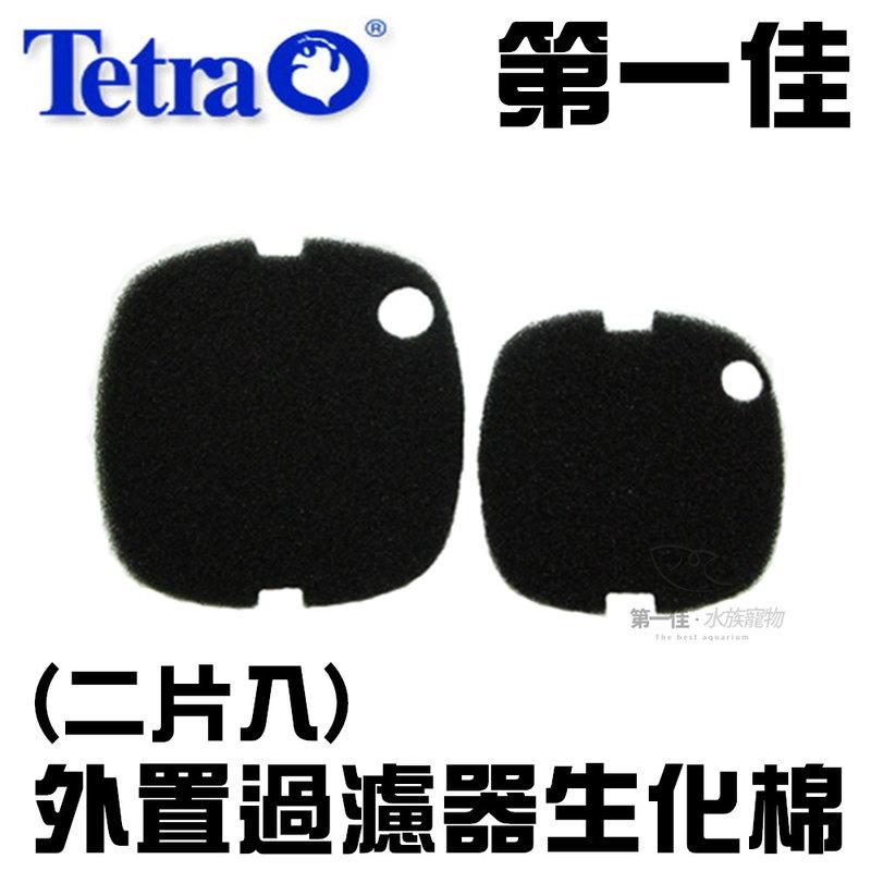 第一佳 水族寵物  德國Tetra德彩 Tetra外置過濾器生化棉 二片入 60  75
