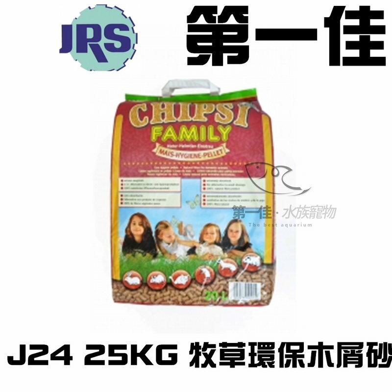[第一佳水族寵物]德國JRS【牧草環保木屑砂J24 25KG】除臭 4倍超強吸收力