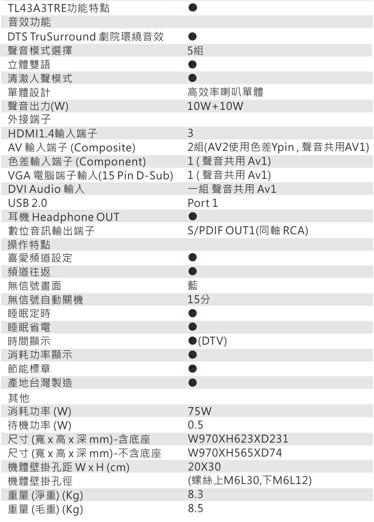 TECO 東元 TL43A3TRE 43吋 液晶電視 IPS硬板 TS1308TRA(視訊盒) 2