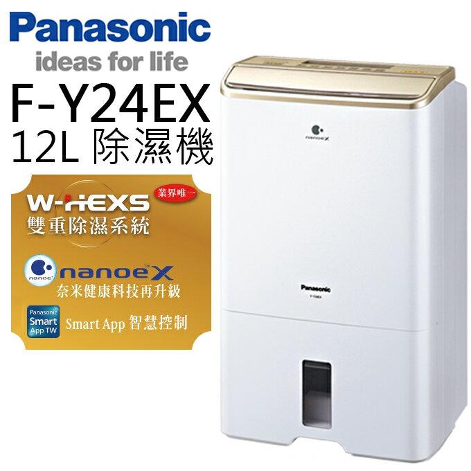 <br/><br/>  除濕機 ? Panasonic 國際牌 F-Y24EX 12L/日 公司貨 0利率 免運<br/><br/>