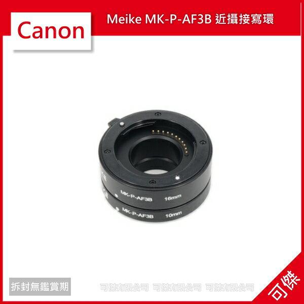 可傑 美科 Meike MK-P-AF3B 近攝接寫環 自動對焦 (Panasonic GX/GF 鏡頭 轉 Olympus OMD epl/Ep M4/3 機身)