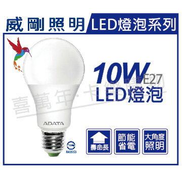 ADATA威剛照明 LED 10W 3000K 黃光 E27 全電壓 球泡燈  AD520004