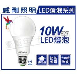 ADATA威剛照明 LED 10W 3000K 黃光 E27 全電壓 球泡燈 _ AD520004