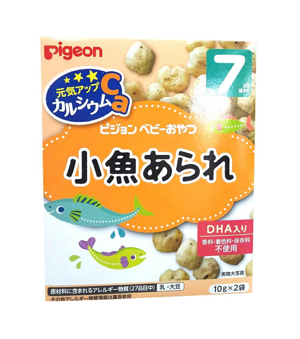 貝親 小魚米果球 10gx2袋【德芳保健藥妝】