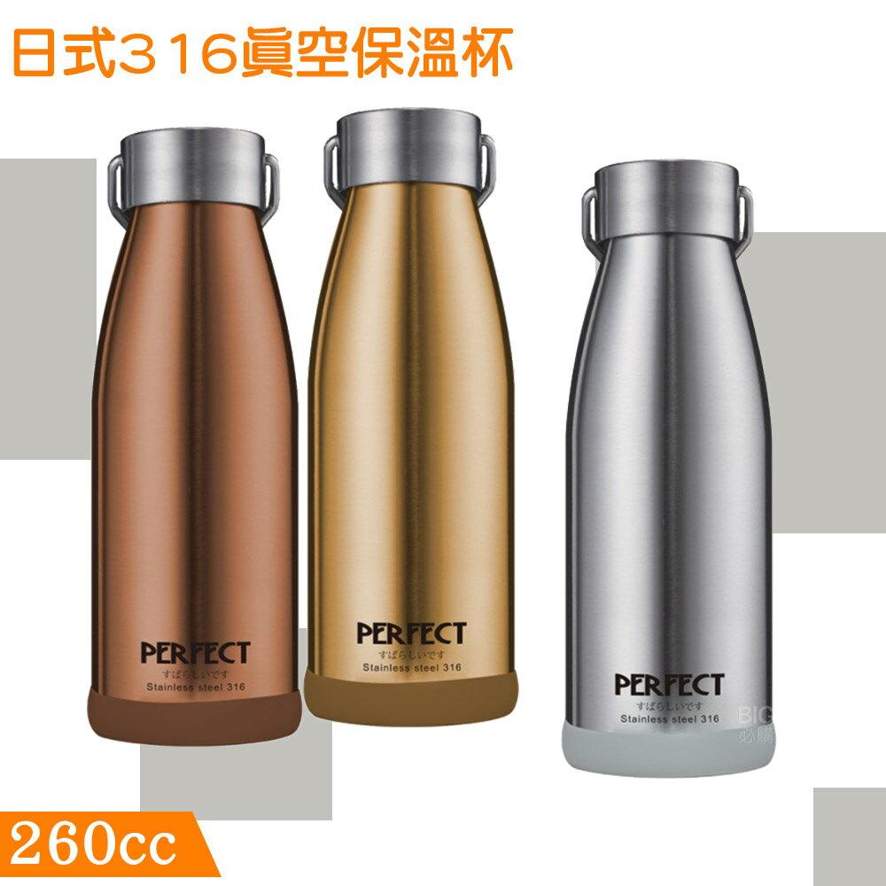 【新鮮貨】PERFECT 日式316真空保溫杯260cc 不鏽鋼保溫杯 保溫瓶 水壺 真空保溫瓶 保溫 保冷