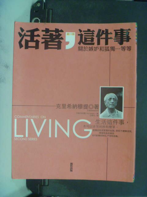 【書寶二手書T9/心靈成長_KIN】活著這件事第Ⅱ部:關於嫉妒和孤獨..._克里希納穆提