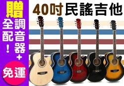 Jazzy 40吋 可調弦距 民謠吉他!贈琴袋+全配,鋼琴烤漆+玫瑰木好音色,初學吉他 木吉他 古典吉他