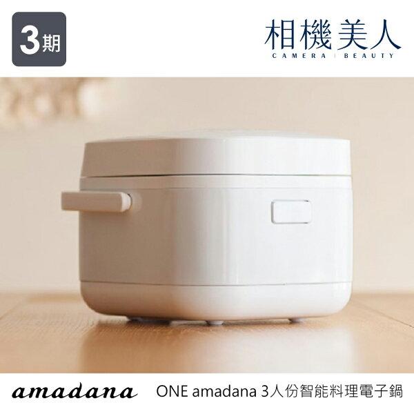 【預購約六月中到貨】ONEamadana3人份智能料理電子鍋STCR-0103極簡電鍋飯鍋