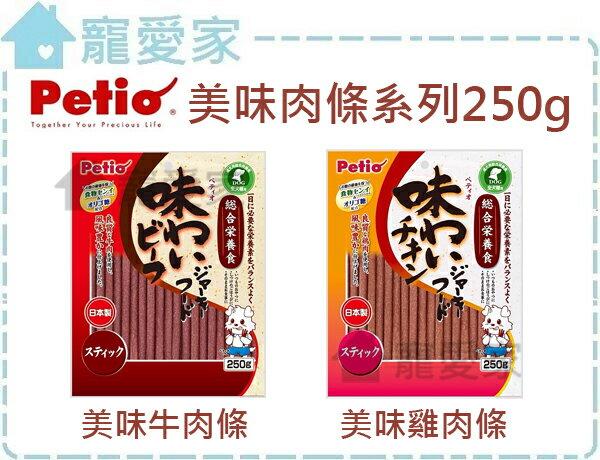 ~寵愛家~Petio美味肉條系列,250g