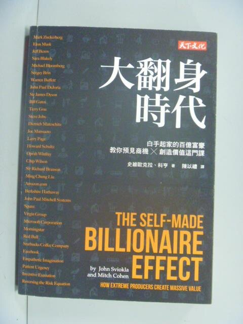 ~書寶 書T5/財經企管_GHU~大翻身時代:預見商機╳創造價值這門課_史維歐克拉