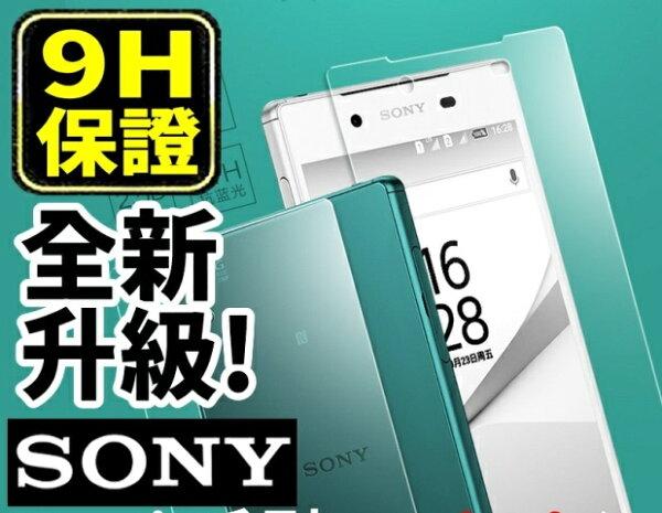 亞特米:SONYXperiaZ1Z2Z3Z4Z5XAXZXCXP防爆9H鋼化玻璃螢幕保護貼SONY全系列