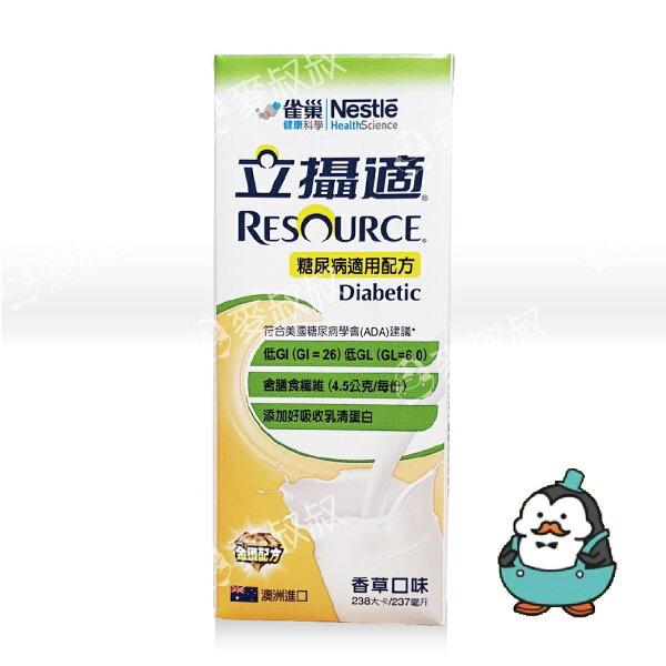 立攝適糖尿病配方-香草237ML24瓶