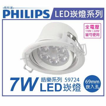 PHILIPS飛利浦 LED 59724 皓樂 7W 4000K 白光 全電壓 6.9cm 投射燈 崁燈  PH430524