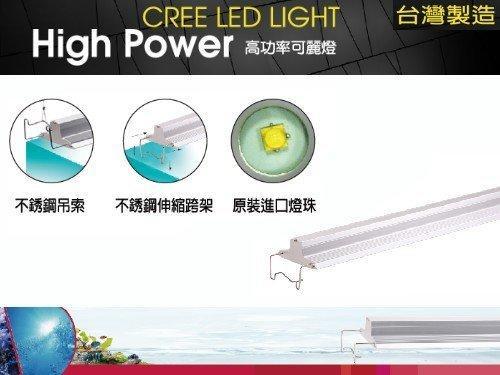 【極深水族】免運 ISTA 伊士達 高功率可麗燈 2尺 藍白燈 海水燈 珊瑚燈 LED跨燈 EL-882