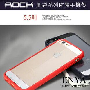 iPhone6+/6S+ Plus 5.5吋 現貨 ROCK 晶透系列 防震手機殼(郵局免運) Enya恩雅