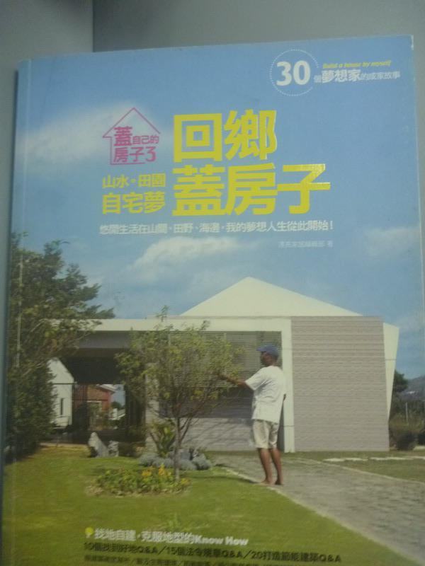 【書寶二手書T1/建築_WGV】蓋自己的房子3-回鄉蓋房子.山水田園自宅夢_漂亮家居編輯部