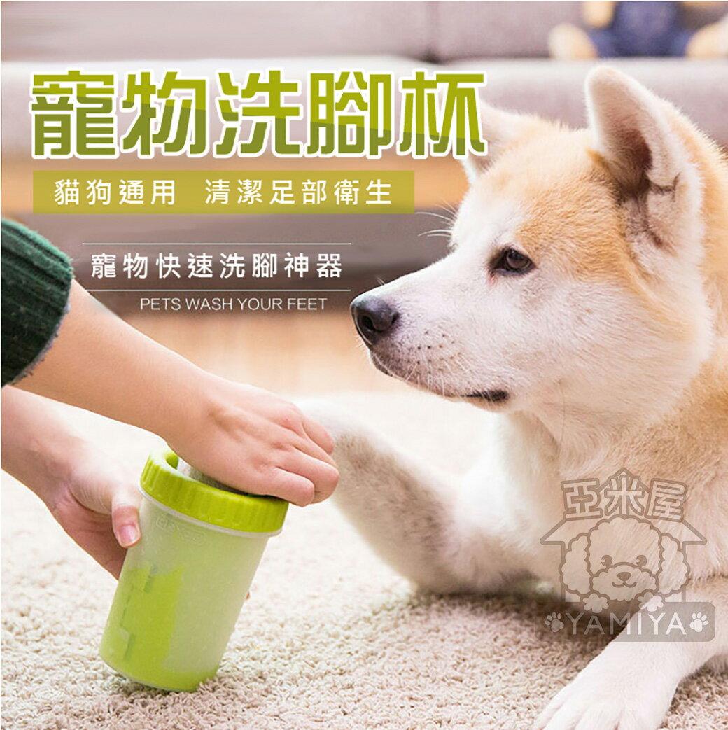 寵物貓狗專用洗腳神器 狗狗洗腳杯 寵物洗腳器 潔足 寵物美容  清潔用品《亞米屋Yamiya》