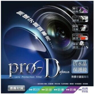 【和信嘉】Pro-D UV水晶防護鏡頭16mm(TR70專用)公司貨 原廠保固