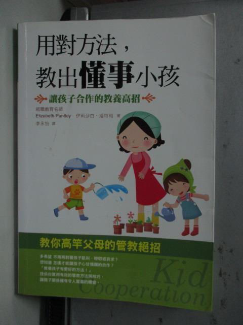 【書寶二手書T1/親子_LEX】用對方法,教出懂事小孩_李永怡