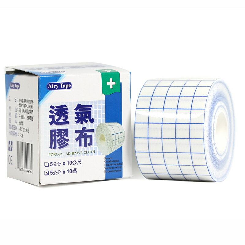 【醫康生活家】Airy Tape 透氣膠布( 5公分 x 10 碼)