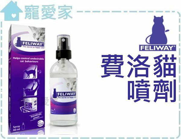 ~寵愛家~FELIWAY費洛貓噴劑60ml,貓咪費洛蒙噴劑,有效安撫愛貓緊張情緒