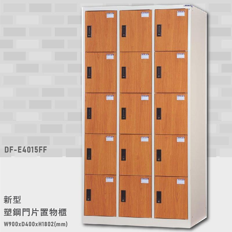 台灣品牌首選~【大富】DF-E4015FF 新型塑鋼門片置物櫃 置物櫃(木紋) 收納櫃 鑰匙櫃 學校宿舍 台灣製造