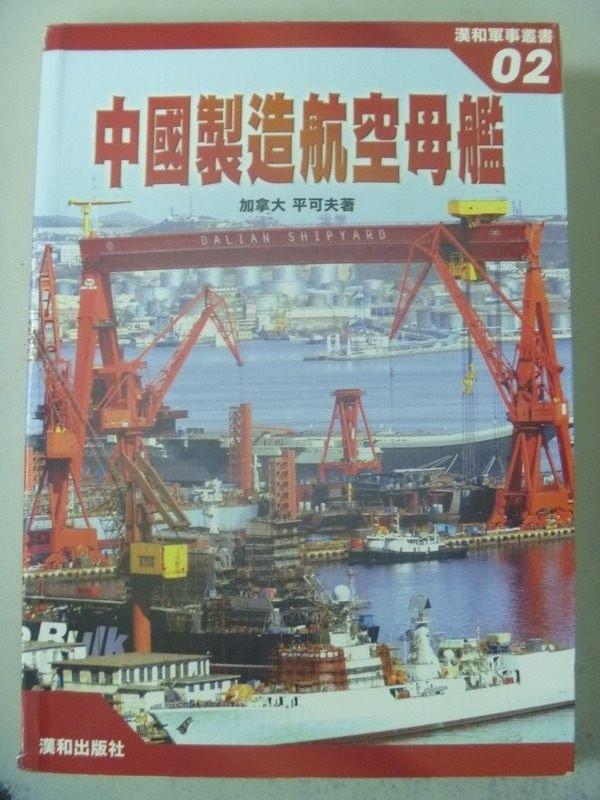 【書寶二手書T4/軍事_IPZ】中國製造航空母艦_平可夫