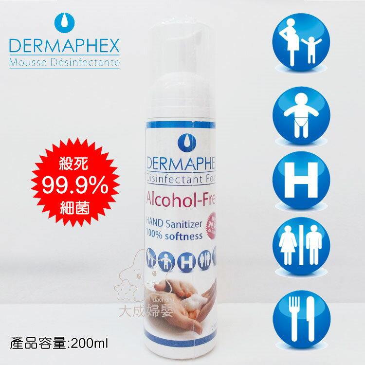 【大成婦嬰】法國 Dermaphex 愛菲克斯 幕斯 乾洗手 抑菌劑 (200ml) 抗菌