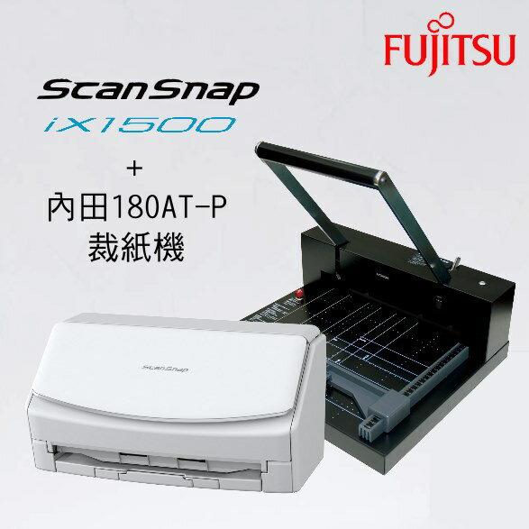 富士通 ScanSnap iX1500+內田180AT-P半自動裁紙機★裁書+掃描自炊組合★