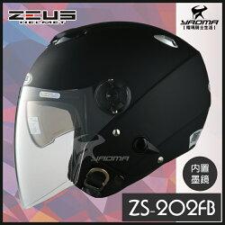 ZEUS安全帽 ZS-202FB 消光黑 素色 內置鏡片 半罩帽 3/4罩 內襯可拆 ZS202FB 耀瑪騎士機車部品