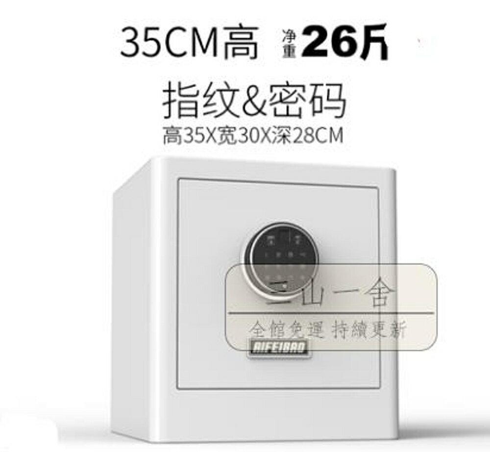 保險櫃 家用小型25cm35cm45cm迷你隱形指紋密碼保管箱防盜小型-三山一舍【99購物節】