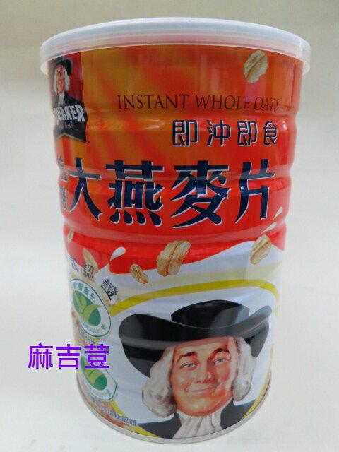 桂格大燕麥片 即沖即食 700G 雙效認證 88元/罐 12罐免運費