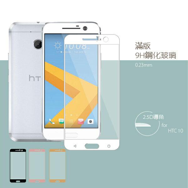SonyXperiaXCompactXC4.6滿版全屏9H硬度鋼化玻璃保護貼螢幕膜2.5D導角