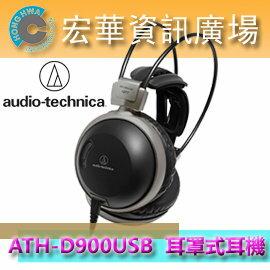 <br/><br/>  鐵三角 audio-technica ATH-D900USB 內建DCA耳擴 耳罩式耳機 (鐵三角公司貨)<br/><br/>