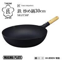 日本製/匠TAKUMI JAPAN MGIT30鐵鍋/IH對應/鐵製炒鍋/30cm-日本必買 代購/日本樂天代購 (4536*1.4)-日本樂天直送館-日本商品推薦