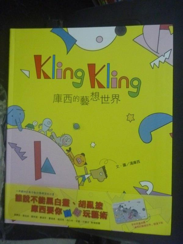 【書寶二手書T5/少年童書_ZEM】Kling kling:庫西的藝想世界_湯庫西_附捷運貼