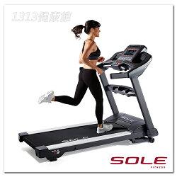 【1313健康館】SOLE TT8 電動跑步機 全新公司貨 專人到府安裝