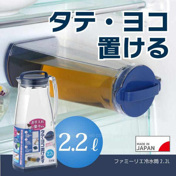 SKATER日本製冷水壺2.2公升081804