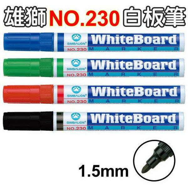 雄獅SIMBALION NO.230 白板筆 / NO.230R 白板筆補充墨水 補充液