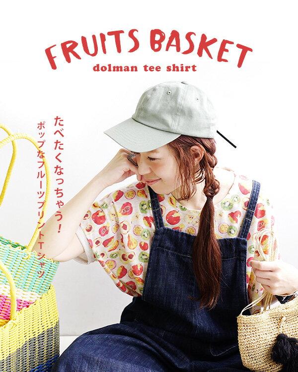 日本e-zakka / 水果花樣短袖T恤 / 32489-1801161 / 日本必買 代購 / 日本樂天直送(1900) 1