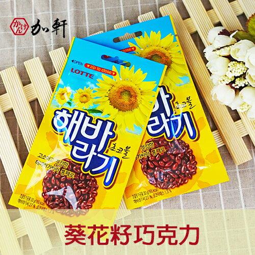 《加軒》 韓國樂天LOTTE葵花子巧克力