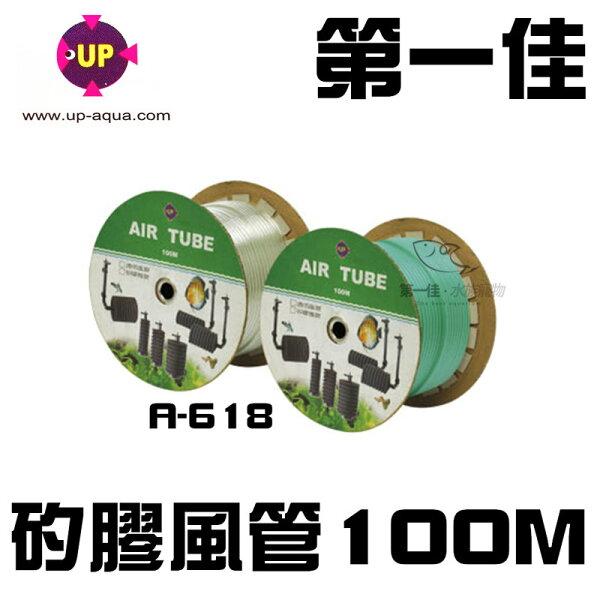 [第一佳水族寵物]台灣UP雅柏耐高壓、耐酸鹼、無鉛無毒矽膠風管100M【免運費】