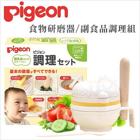 ✿蟲寶寶✿【貝親pigeon】副食品輕鬆做 媽媽必備 多功能食物研磨器/副食品調理組