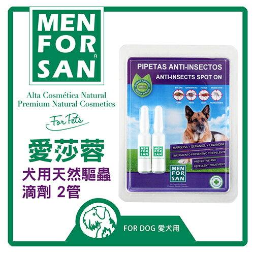 【力奇 】愛莎蓉 犬用驅蟲滴劑2管 0648 -320元 gt 可超取 J001D07-1
